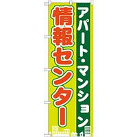 のぼり旗 アパート・マンション情報センター (GNB-1402)