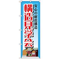のぼり旗 構造見学会 (GNB-1407)