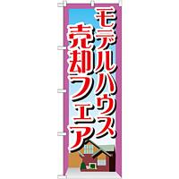 のぼり旗 モデルハウス売却フェア (GNB-1410)
