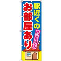のぼり旗 駅近くの お部屋あり (GNB-1416)