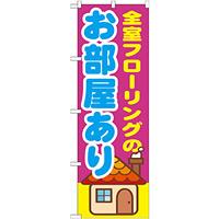 のぼり旗 全室フローリングの お部屋あり (GNB-1417)