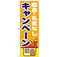 のぼり旗 敷金・礼金なしキャンペーン (GNB-1418)