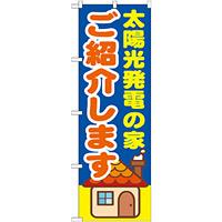 のぼり旗 太陽光発電の家ご紹介します (GNB-1422)