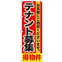のぼり旗 テナント募集 (GNB-1429)