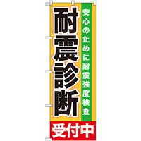 のぼり旗 耐震診断 (GNB-1433)