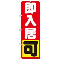 のぼり旗 即入居可 (GNB-1435)
