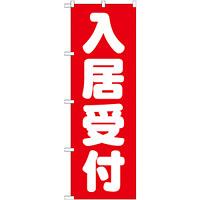 のぼり旗 入居受付 (GNB-1438)