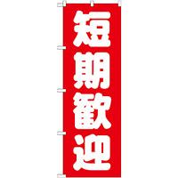 のぼり旗 短期歓迎 (GNB-1439)