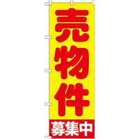 のぼり旗 売物件募集中 (GNB-1440)