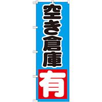 のぼり旗 空き倉庫 有 ブルー (GNB-1443)