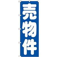 のぼり旗 売物件 青(GNB-1447)