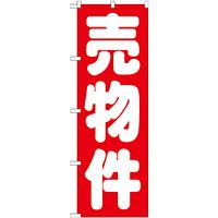 のぼり旗 売物件 赤(GNB-1448)