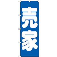 のぼり旗 売家 青(GNB-1449)