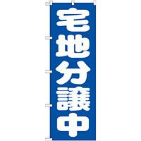 のぼり旗 宅地分譲中 (GNB-1451)