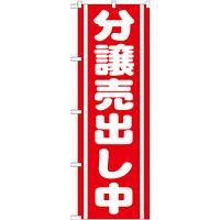 のぼり旗 分譲売出し中 (GNB-1452)