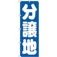 のぼり旗 分譲地 (GNB-1453)