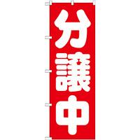 のぼり旗 分譲中 (GNB-1454)
