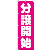 のぼり旗 分譲開始 (GNB-1455)