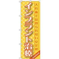 のぼり旗 インプラント治療 (GNB-1456)