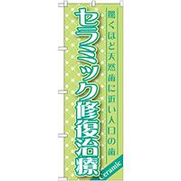 のぼり旗 セラミック修復治療 (GNB-1458)