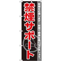 のぼり旗 禁煙サポート (GNB-146)