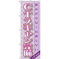 のぼり旗 CTスキャン完備 (GNB-1460)