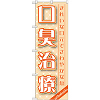 のぼり旗 口臭治療 (GNB-1462)