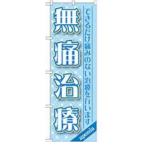 のぼり旗 無痛治療 (GNB-1463)