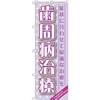 のぼり旗 歯周病治療 (GNB-1466)