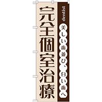 のぼり旗 完全個室治療 (GNB-1467)