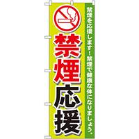 のぼり旗 禁煙応援 (GNB-147)