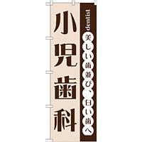のぼり旗 小児歯科 (GNB-1470)