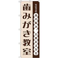 のぼり旗 歯みがき教室 (GNB-1472)