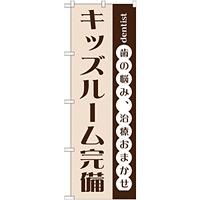 のぼり旗 キッズルーム完備 (GNB-1473)
