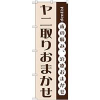 のぼり旗 ヤニ取りおまかせ (GNB-1474)