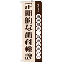 のぼり旗 定期的な歯科検診 (GNB-1475)