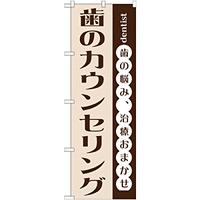 のぼり旗 歯のカウンセリング (GNB-1477)