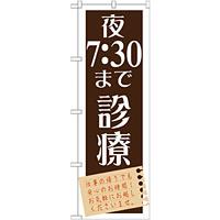 のぼり旗 夜7:30まで診療 (GNB-1479)