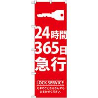 のぼり旗 24時間 365日急行 (カギイラスト) (GNB-148)