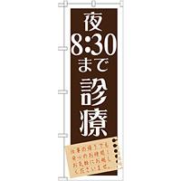 のぼり旗 夜8:30まで診療 (GNB-1481)