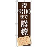 のぼり旗 夜9:00まで診療 (GNB-1482)