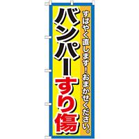 のぼり旗 バンパーすり傷 (GNB-1496)