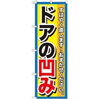 のぼり旗 ドアの凹み (GNB-1498)