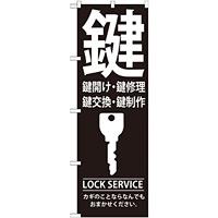 のぼり旗 鍵 (GNB-151)