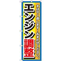 のぼり旗 エンジン調整 (GNB-1512)