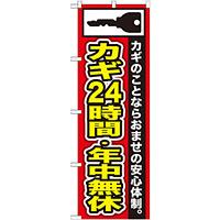 のぼり旗 カギ24時間・年中無休 (GNB-152)