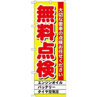のぼり旗 無料点検 (GNB-1522)