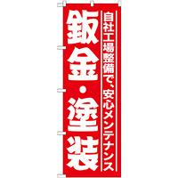 のぼり旗 鈑金・塗装 (GNB-1523)
