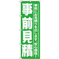 のぼり旗 事前見積 (GNB-1525)