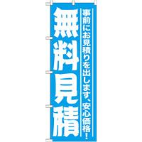 のぼり旗 無料見積 (GNB-1526)